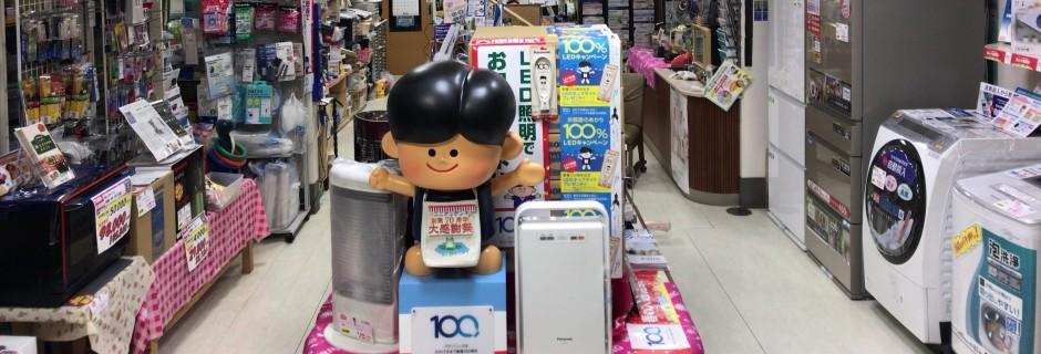 小田原の地域家電店として皆様の頼り・お役に立てる『街のでんきやさん』ユニオンデンキ
